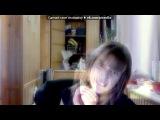«Webcam Toy» под музыку Bahh Tee ♥♥Любовь- это... -  когда ты ляжешь за нее в могилу  когда ты строг с нею в меру, пусть и через силу  когда перед её улыбкой просто безоружен  а твоя рука заменяет для неё подушку    Любовь - это когда как Родине ты ей верен  когда противны даже мысли просто об измене  когд. Picrolla